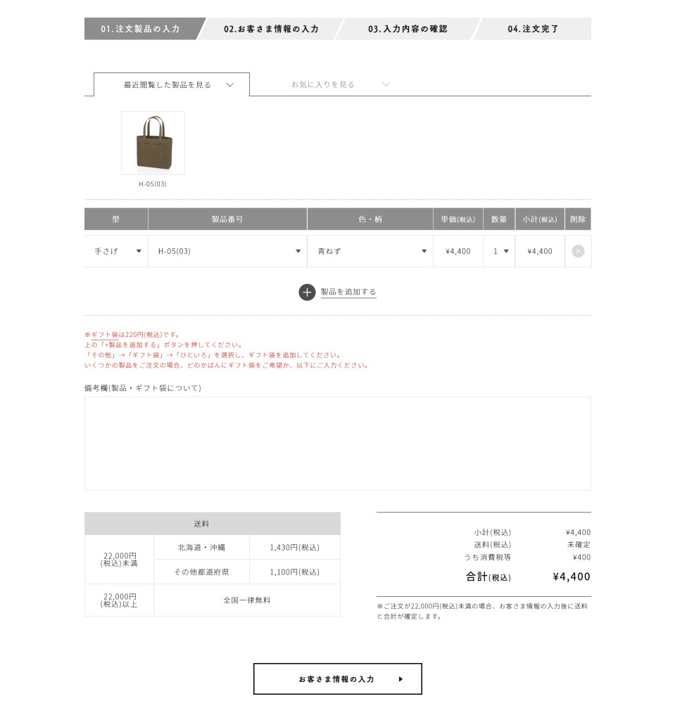受注販売販売お申し込みフォーム-一澤信三郎帆布1