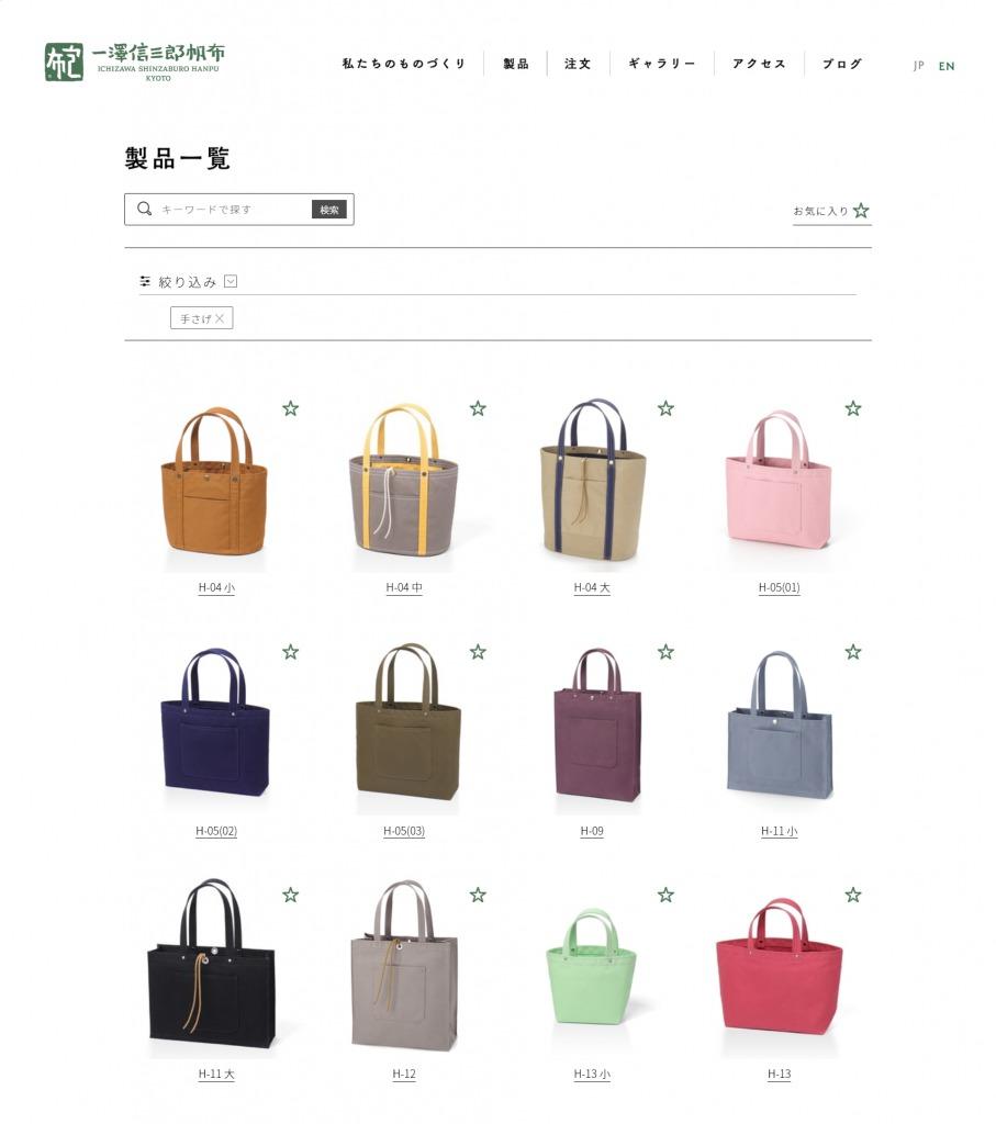 製品一覧-一澤信三郎帆布