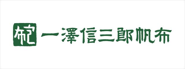 一澤信三郎帆布のロゴ
